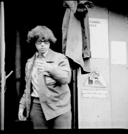 Слет 1981г. Архивы
